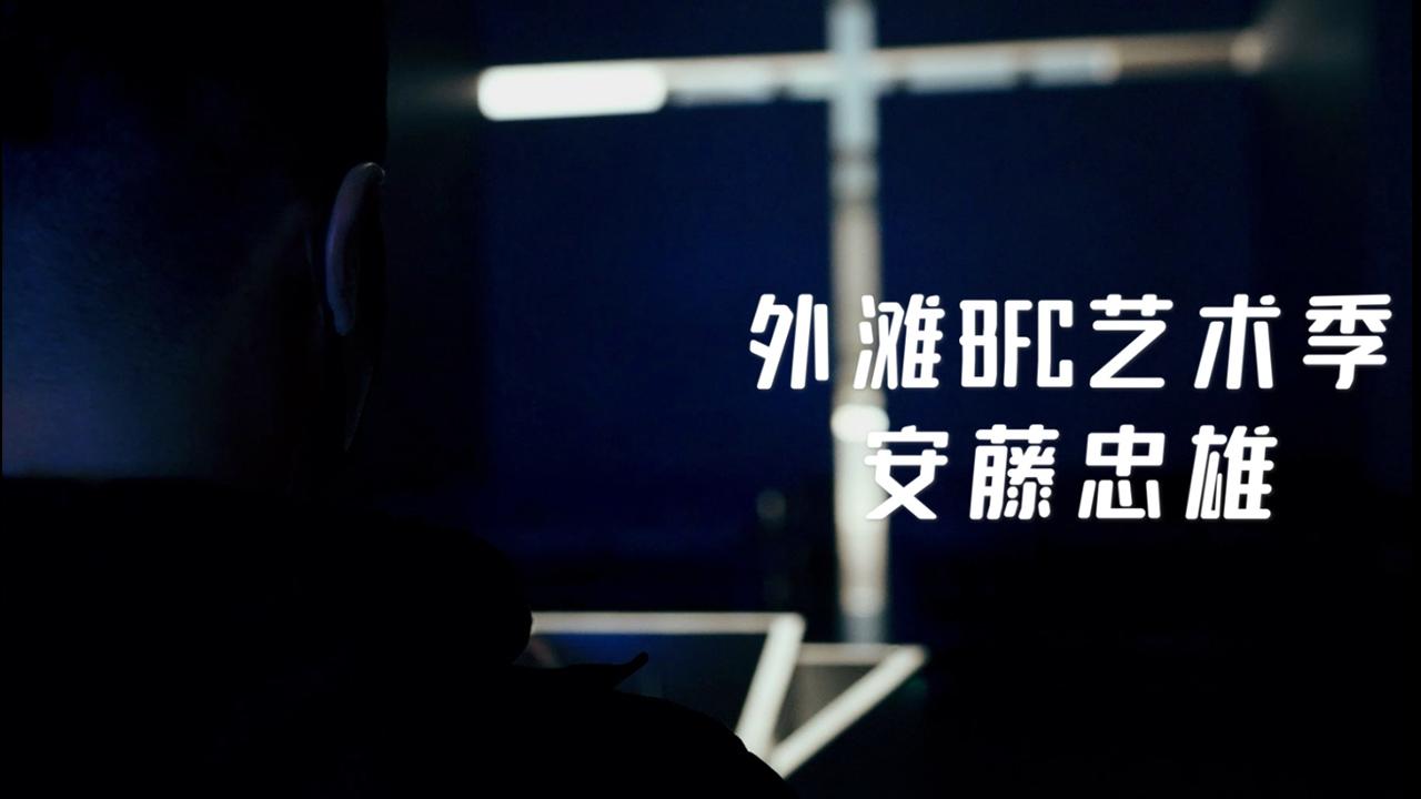 摄影师江灵光 | 安藤忠雄上海特展抢先看