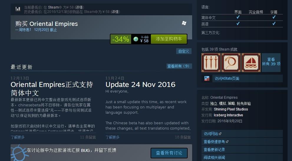 《东方帝国》开发商表示游戏将正式支持简体中文