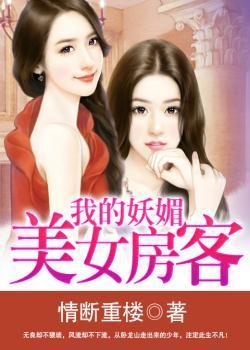 我的妖媚美女房客 360小说