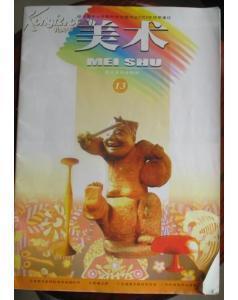 岭南版七年级美术下册封面的图片是什么?求啊啊!人!图片