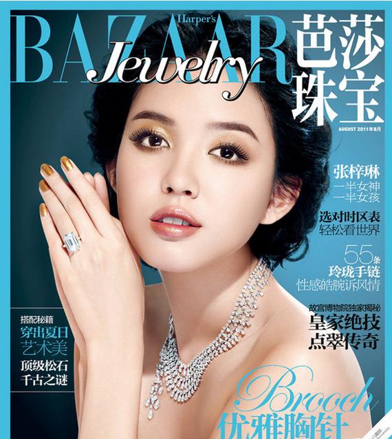 张梓琳 杂志封面