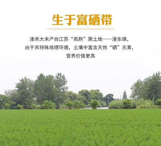 """溱禾大米-""""稻蟹共养""""模式先行者"""