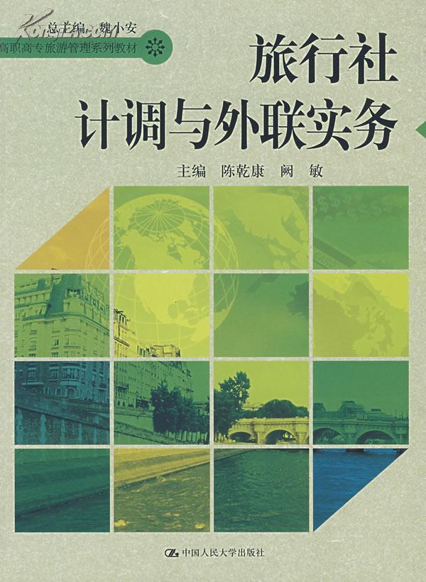 旅游社内部结构图片