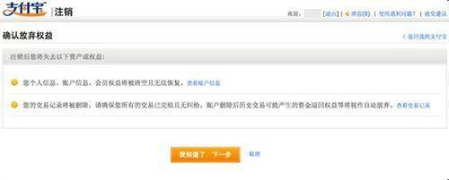 怎么注销支付宝账号_淘宝网支付宝注册如何注销或解除手机绑定