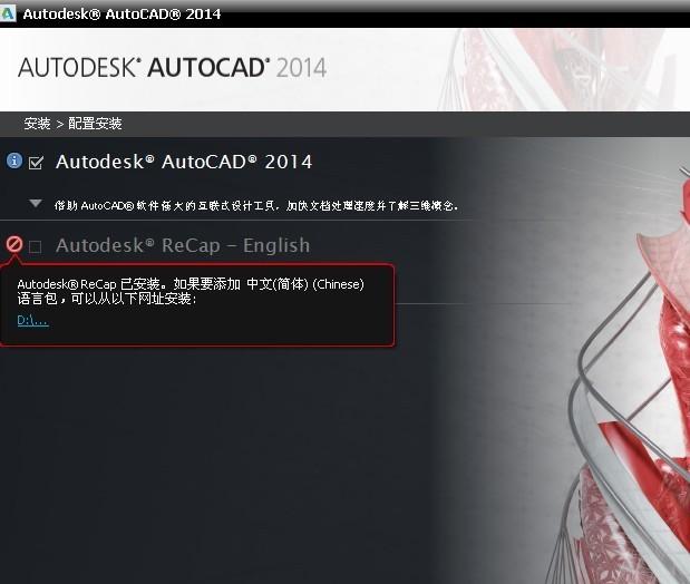 求大神解答 我CAD安装不了 以下有图解