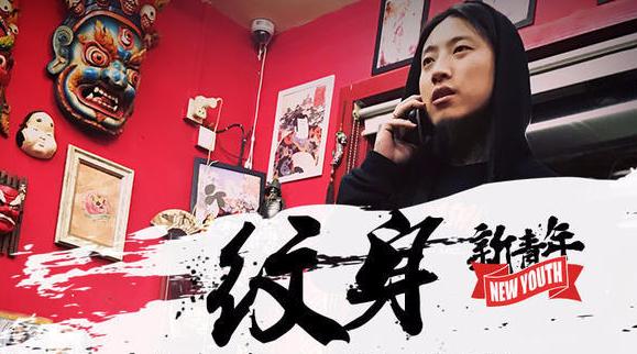 贾崑:纹身不是叛逆的象征