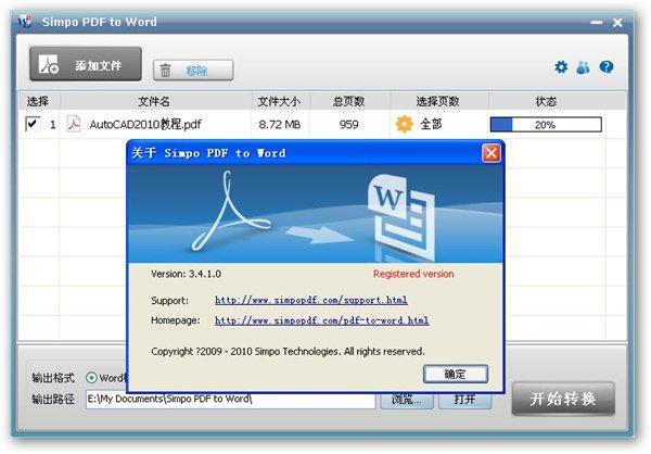 易捷pdf转换成word转换器是一款pdf文档转换工具,能够从pdf格式文档图片