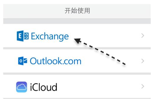 邮箱手机问答苹果outlook企业_360关联iphone7plus怎么官换图片