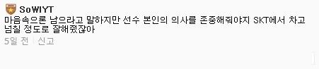 韩国网友对于Faker去中国的评论