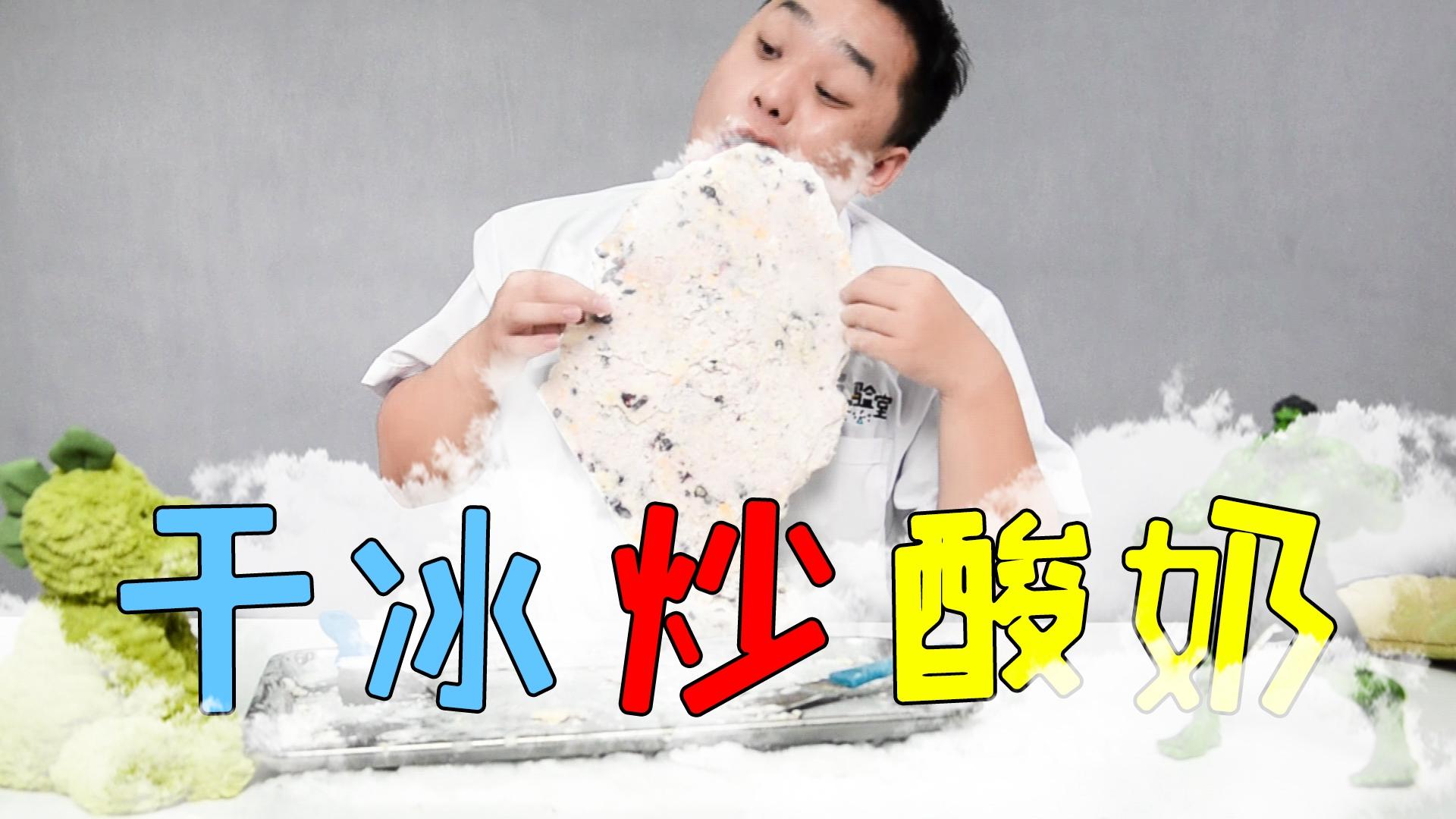 用干冰做的炒酸奶真香