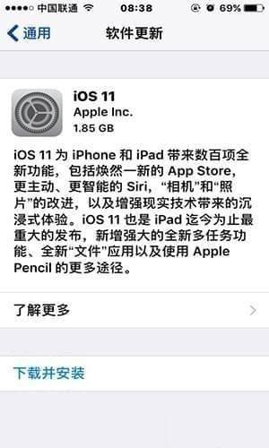 iOS11正式版固件下载地址 iOS11支持升级设备一览