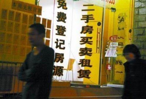 """财幂特刊:""""无本万利""""的房产中介 - 一统江山 - 一统江山的博客"""