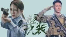 【黄景瑜x李沁 亲爱的戎装】势均力敌的爱情,是爱人更是战友