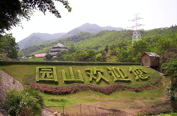 深圳园山风景区,深圳都市的后花园!