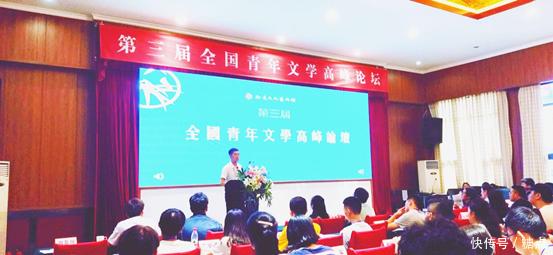第三届全国青年文学高峰论坛系列活动在巴金文学院举办