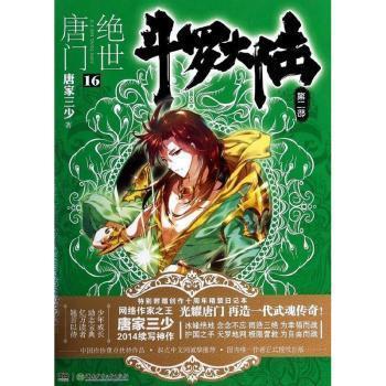 斗罗大陆Ⅱ 绝世唐门16册封面是谁图片