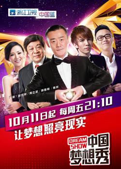 中国梦想秀第六季