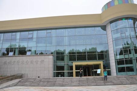 杭州少年儿童图书馆