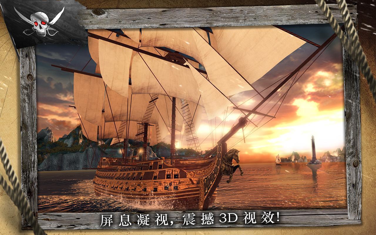刺客信条:海盗奇航 无限金币版截图1