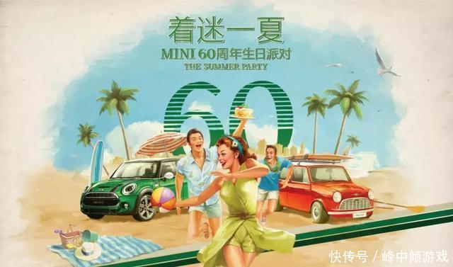 「着迷一夏」MINI 60周年生日派对招募进行中·····