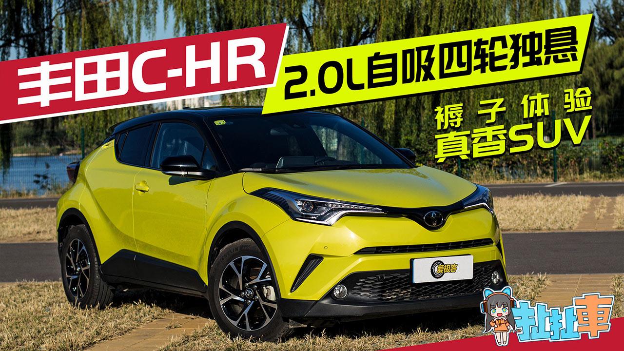 【扯扯车】好看好开但只适合年轻人 褥子点评丰田C-HR
