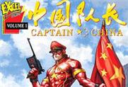 听说过中国队长吗? 盘点你不认识的队长们.jpg
