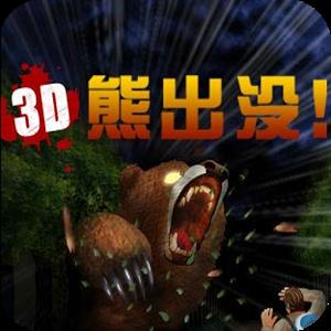 3D熊出没 1.0.5安卓游戏下载