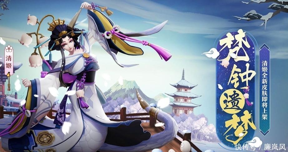 <b>阴阳师SR清姬联动皮实装,身带铃兰的美艳白娘子,可等周年庆入手</b>