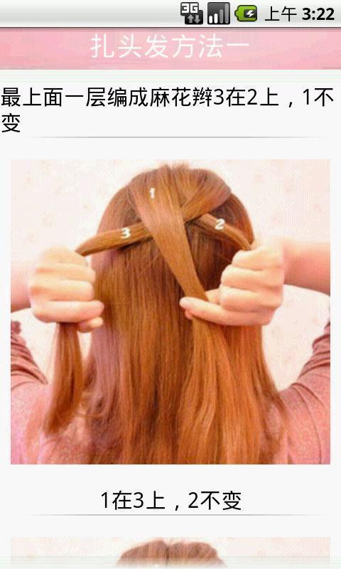 扎发技巧模块详细介绍扎头发的方法,每个步骤都有文字和图片详细的