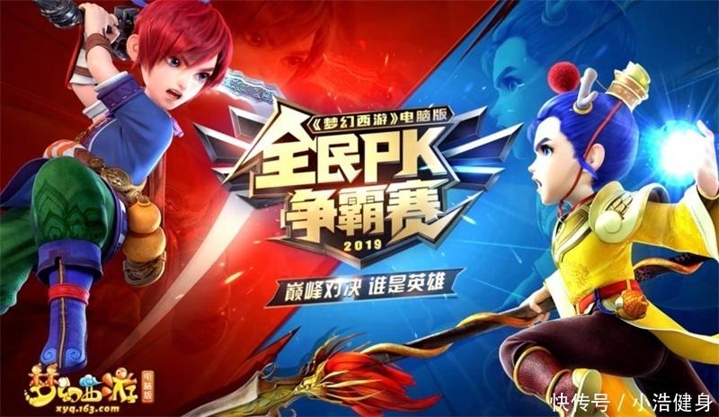王者争霸!《梦幻西游私服》电脑版2019全民PK争霸赛八强出炉
