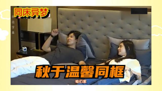 同床异梦;韩国夫妇在北京的房子豪气,韩国明星都来参观卧室.