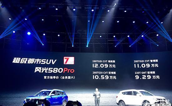 <b>东风风光580Pro正式上市售9.29</b>