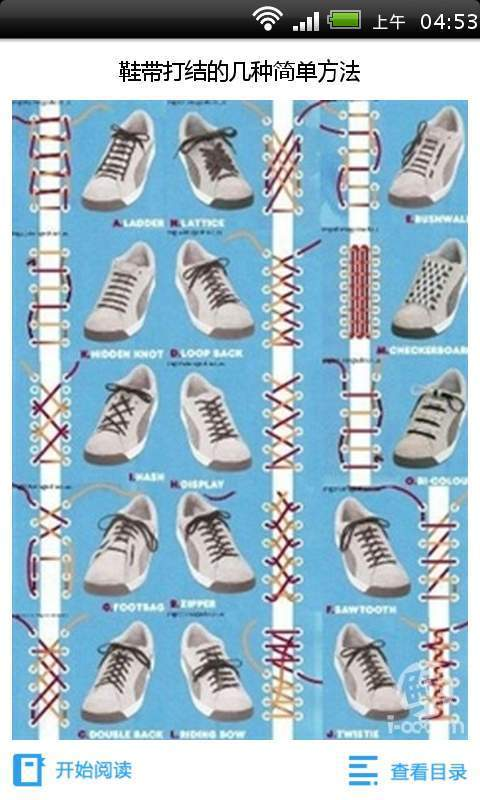 鞋带的打结方法_鞋带打结方法图解,系鞋带打结方法图解