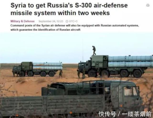 """叙利亚S300旁密集部署""""铠甲S1""""知情人计划全歼入侵F16战机"""