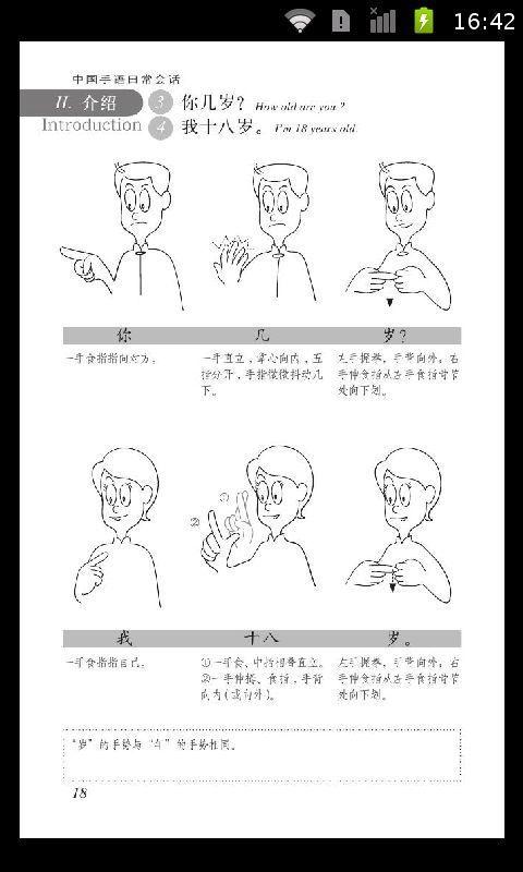 请问谁有聋哑人手语教程