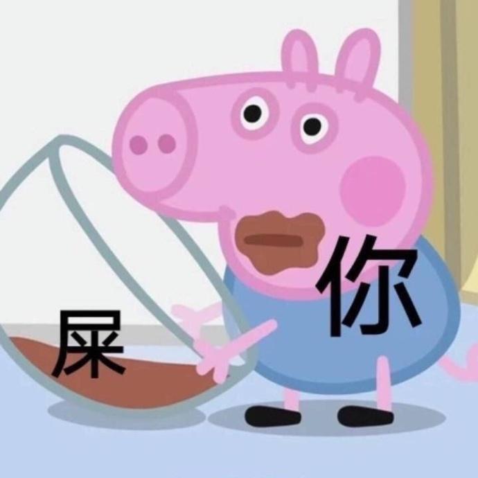 小猪佩奇被生活击翻搞笑表情