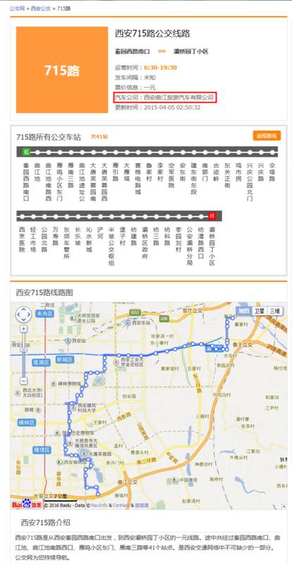 西安公交360路线地图_西安公交车查询