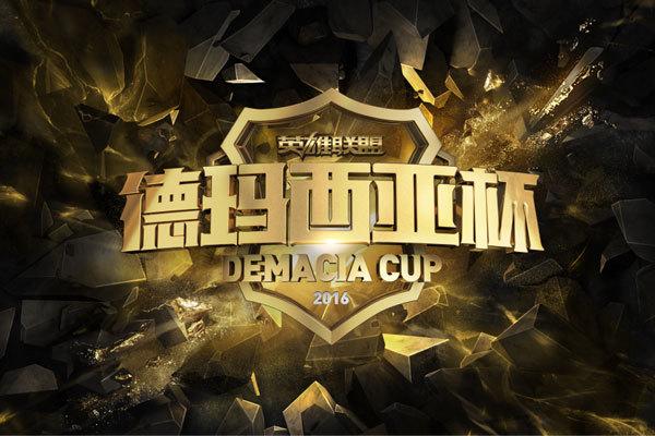 2016德玛西亚杯赛况
