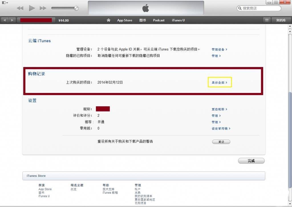 剑侠情缘手游app退款方法流程
