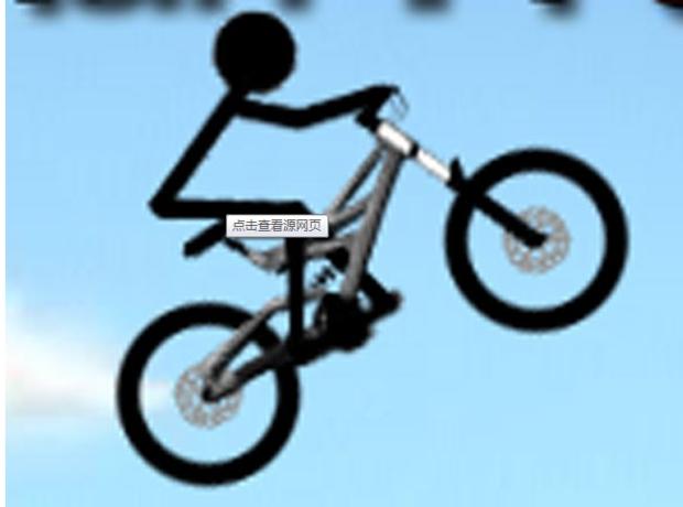火柴人骑自行车怎么画图片