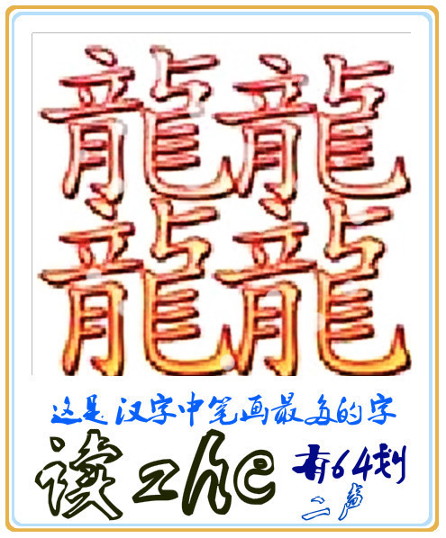 最难写的汉字。除了什么biang_360问答