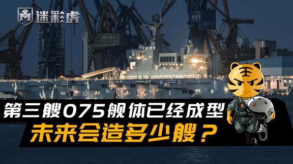 舰体已经成型,第三艘075两栖攻击舰终于现身!未来会造多少艘?