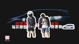 【暴走汽车】福尔摩基之本田奥德赛 Beta1.89