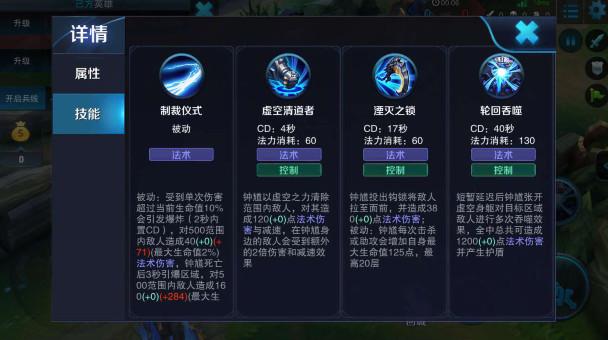 王者荣耀—钟馗全方位指导攻略2.jpg