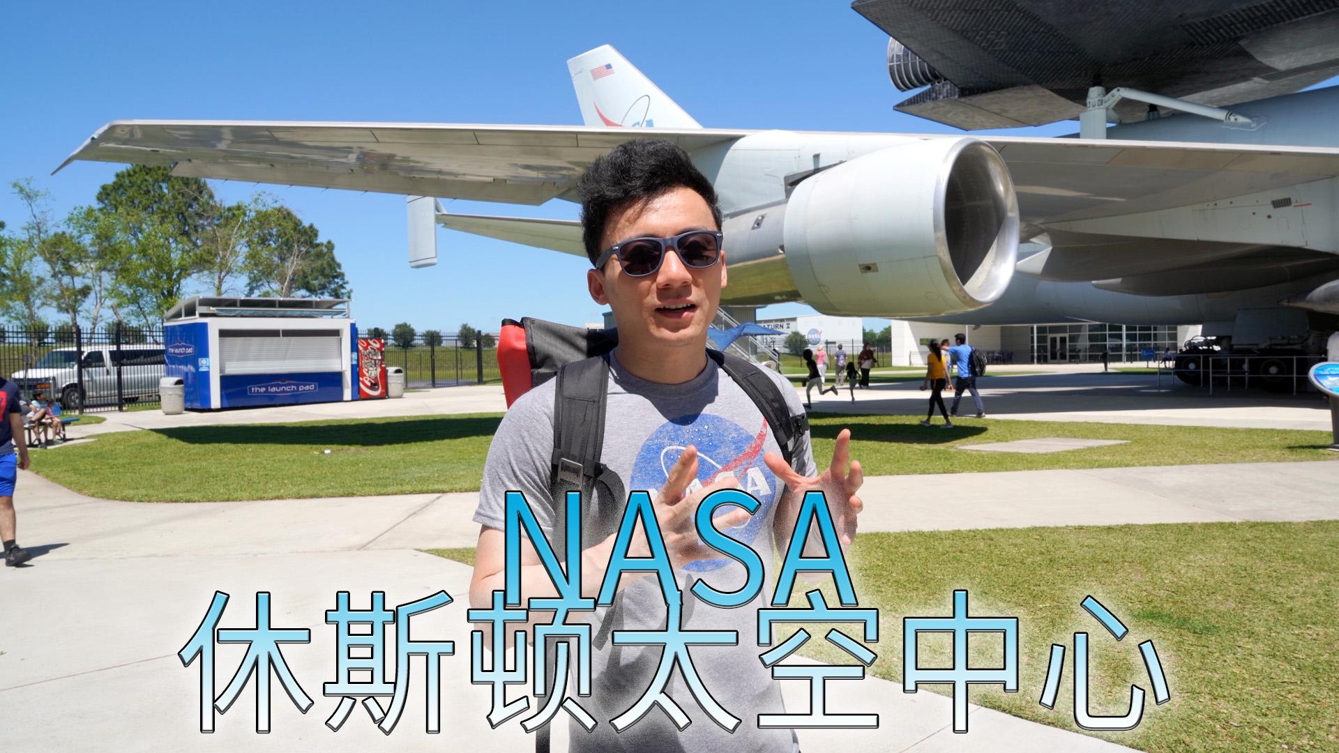 纯享版!NASA 休斯顿太空中心