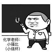 教师口误表情包.jpg