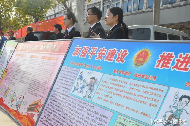 蚌埠市淮上区人民检察院积极参加社会治安综合治理宣传月活动
