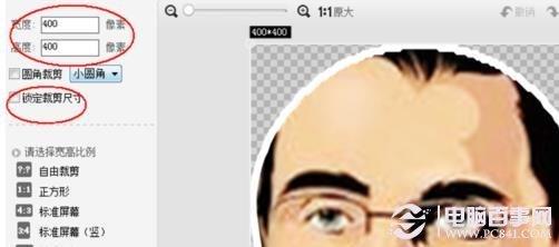美图秀秀怎么制作圆形qq/微信头像?