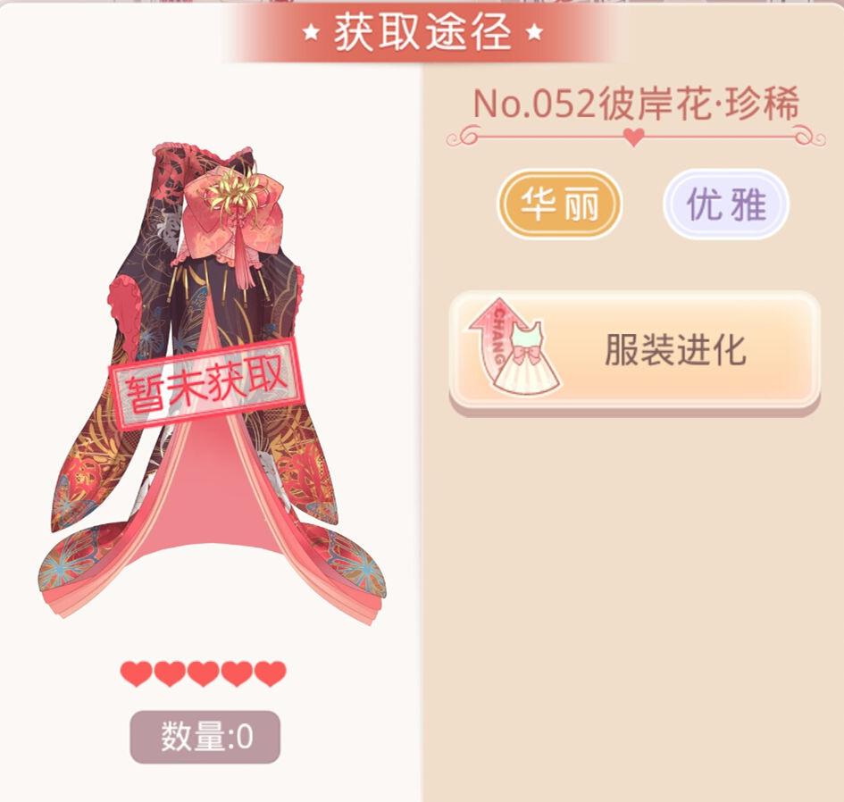 《奇迹暖暖》鬼姬彼岸花套装4.jpg