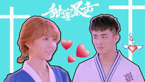 《甜蜜暴击》收官特辑:宋小米和孙澔,诠释爱情真谛!
